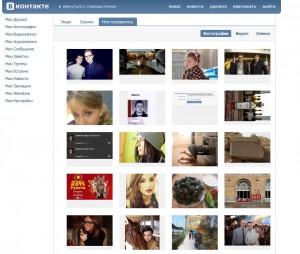 """ВКонтакте """"Мои закладки"""""""