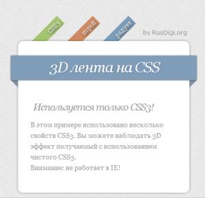 3d лента на CSS3