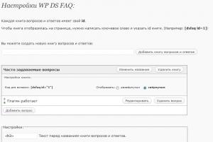 WP DS FAQ