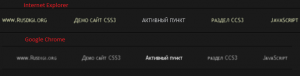 blur menu ie vs chrome