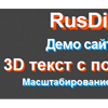 3D текст