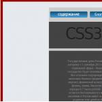 граница сайта