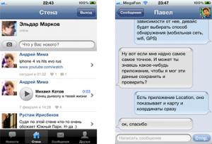 вконтакте приложение для iPhone