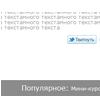Панель трендов с помощью JavaScript и CSS