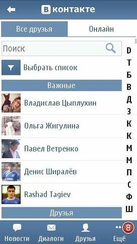 Приложение Nokia ВКонтакте