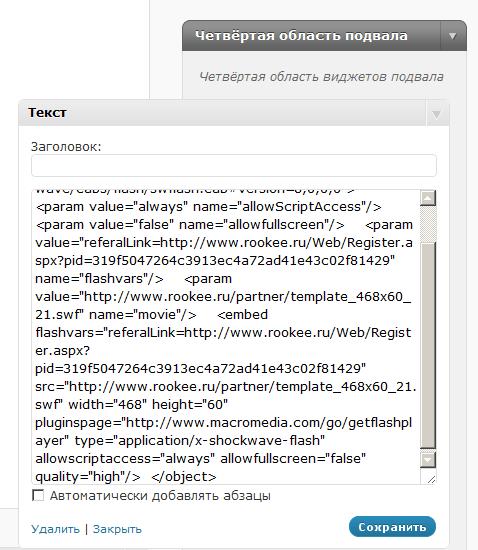 php widget
