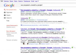 инвайты Google+