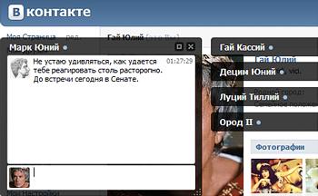 ВКонтакте чат