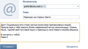 ВКонтакте e-mail
