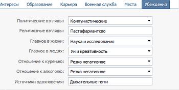 ВКонтакте убеждения
