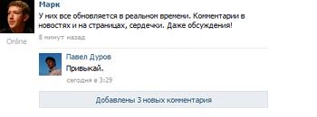 ВКонтакте живые стены