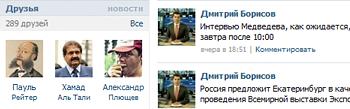 ВКонтакте новости