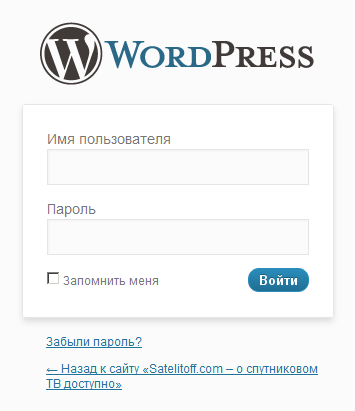 форма логина wordpress