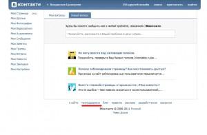 ВКонтакте техподдержка