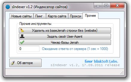 Индексатор сайтов v1.2