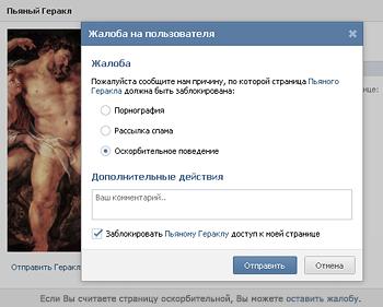 жалоба ВКонтакте