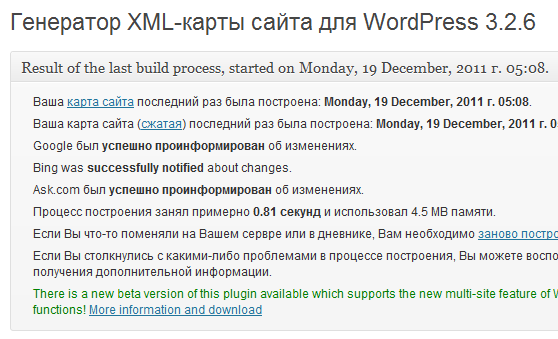Wordpress sitemap.xml