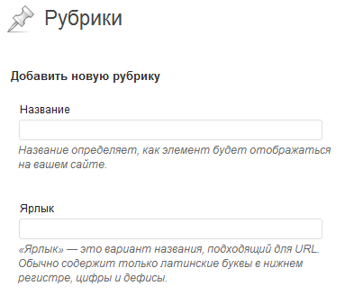wordpress рубрики