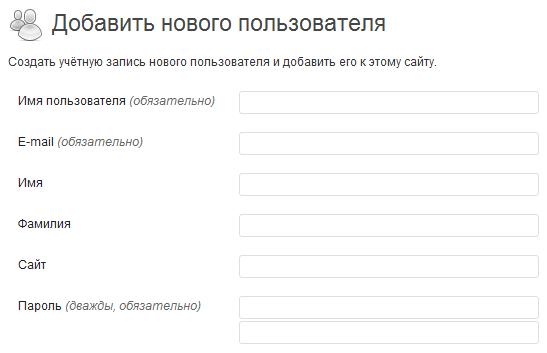 wordpress пользователи