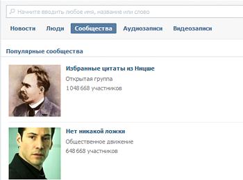 ВКонтакте топ