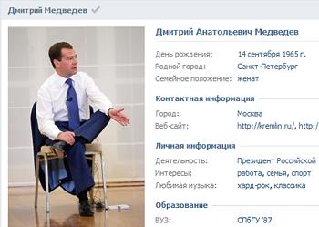 ВКонтакте проверенные страницы