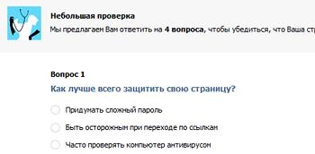 ВКонтакте восстановление страницы