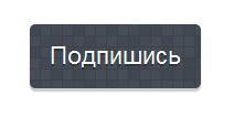 css кнопка