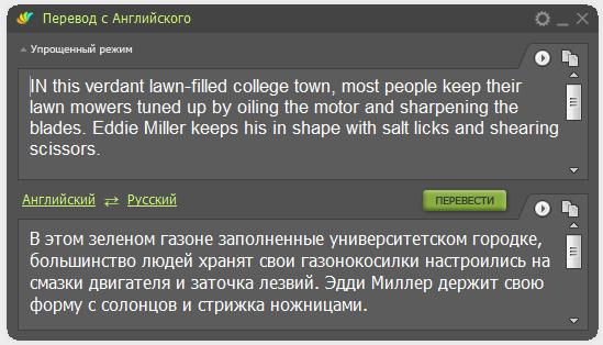 онлайн переводчик Dicter