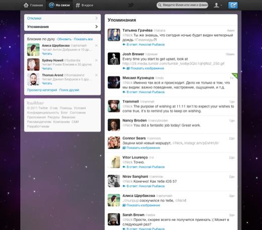 Интерфейс Twitter