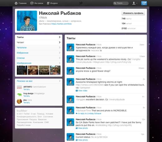 Интерфейс твиттер