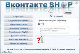 вконтакте магазин