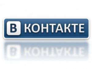 Продвижение и раскрутка группы Вконтакте