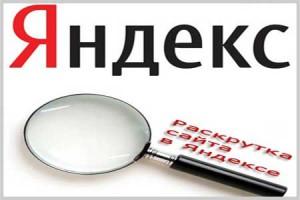 Раскрутка и продвижение сайтов в Яндексе