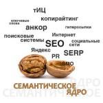 semanticheskoe-yadro-300x300