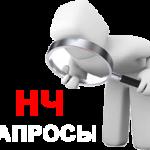 Низкочастотные запросы или раскручиваем сайт бесплатно